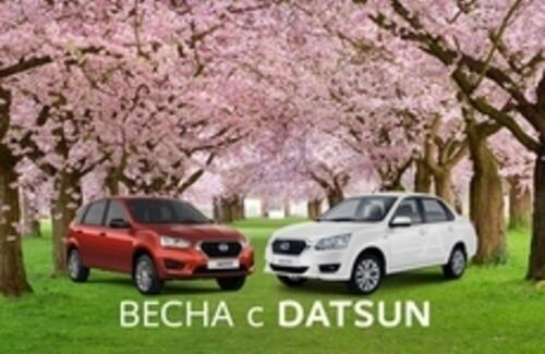 Весна с Datsun
