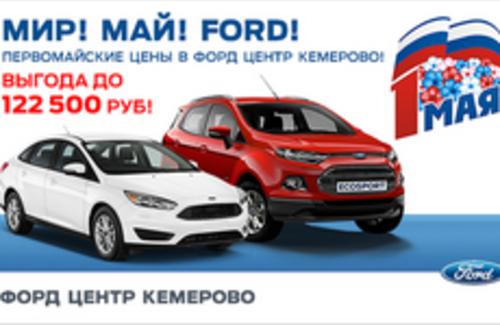 Дни первомайских продаж в Форд Центр Кемерово!