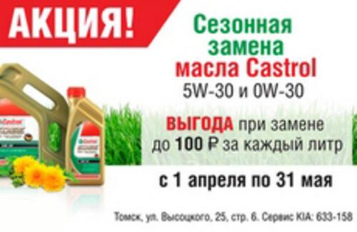 Сезонная замена масла!