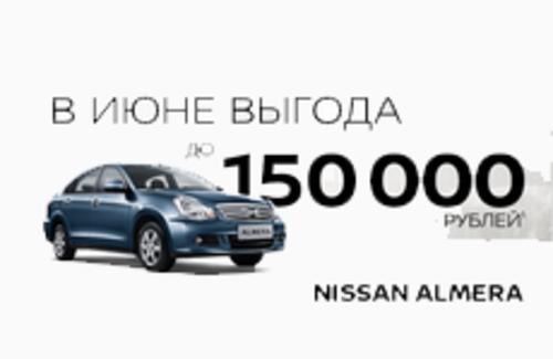 ВЫГОДА ДО 150 000 РУБ.
