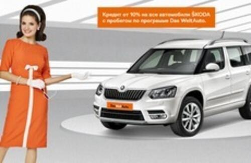 Кредит от 10% на все автомобили ŠKODA с пробегом по программе Das WeltAuto