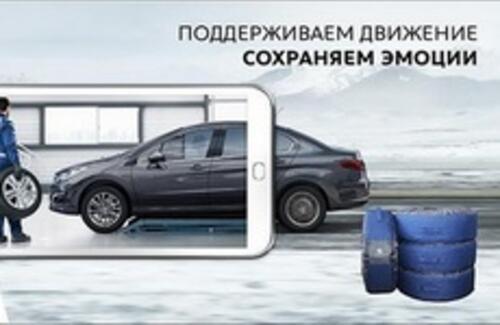 Комплект зимних шин + чехлы для хранения от 16 500 руб.
