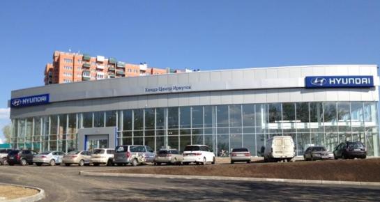 Хендэ Центр Иркутск, Иркутск, ул. Дыбовского, 17