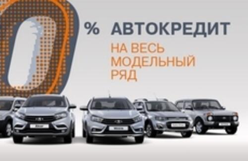 Автокредит под 0 % при покупке автомобилей LADA!