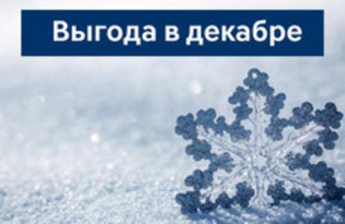 Выгода в декабре