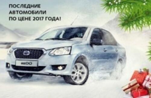 Начните год за рулем нового автомобиля DATSUN и с отличным настроением!