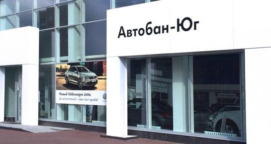 Автобан Юг, Екатеринбург, ул. Селькоровская, 23