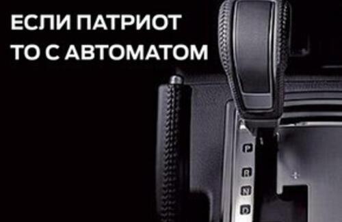 УАЗ патриот с автоматической коробкой передач перестал быть фантастикой!