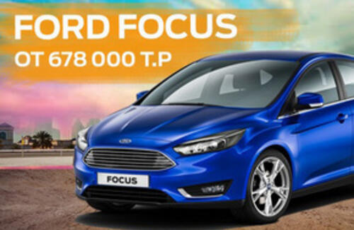 Автомобили Ford Focus от 678 000 рублей! Только в мае!