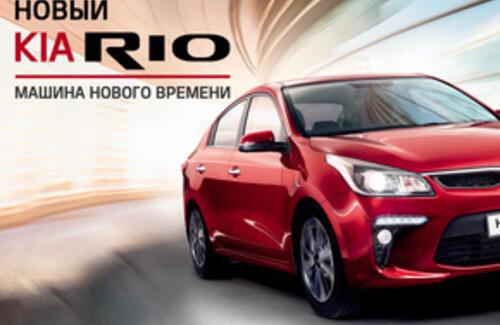 Новый Kia Rio по цене 2017 года