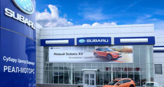 Реал Subaru, Барнаул, Правобережный тракт, 26