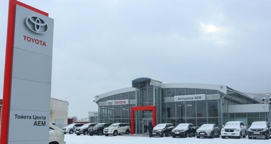 Тойота Центр АЕМ, Барнаул, ул. Попова, 165