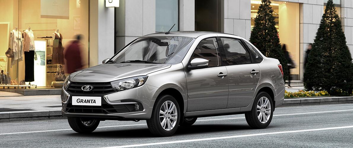 Москва автосалон лада гранта цена ссуда залог автомобиля спб