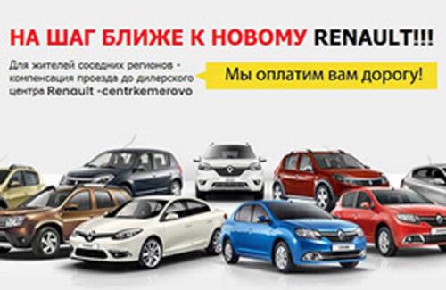 На шаг ближе к новому Renault