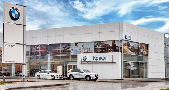 BMW КРАФТ, Екатеринбург, ул. Металлургов, 82