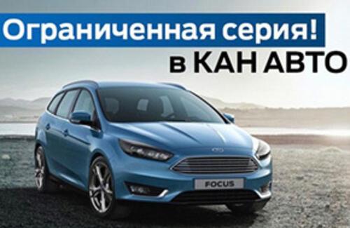 Ограниченная серия Ford Focus! Всего 4 автомобиля!