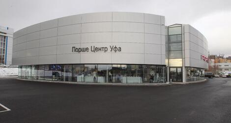 Порше Центр Уфа, Уфа, пр. Салавата Юлаева, 93