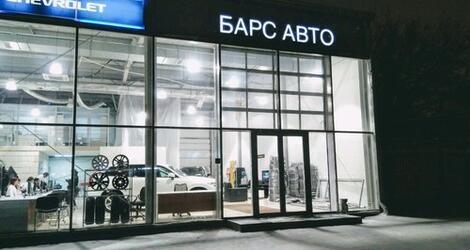 Барс Авто, Казань, ул. Родины, 1