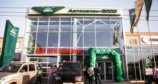Автосалон-2000 УАЗ, Оренбург, ул. Монтажников, 11 А