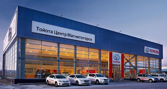 Тойота Центр Магнитогорск, Магнитогорск, ул. Зеленый Лог, 55