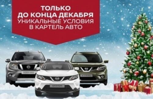 Старт новогодней распродажи в Картель авто