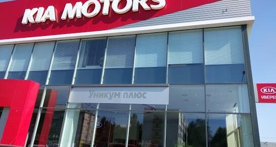 Уникум плюс, Екатеринбург, ул. Расточная, 38
