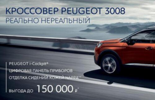 Кроссовер PEUGEOT 3008. Реально нереальный
