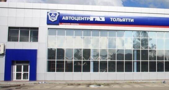 Автоцентр ГАЗ Тольятти, Тольятти, ул. Борковская, 38