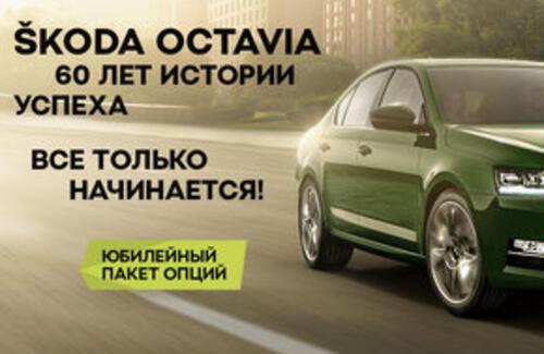 ŠKODA AUTO Россия предлагает специальный пакет опций для OCTAVIA в честь юбилея модели