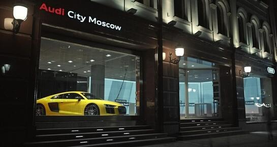 Audi City Moscow, Москва, ул. Никольская, 10