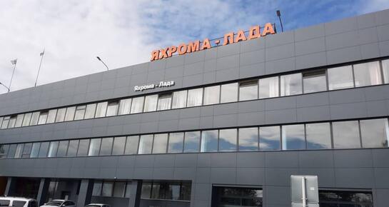 Яхрома-Лада, Москва, Шлюзовой переулок, 1