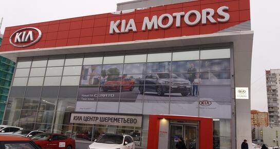 КИА Центр Шереметьево, Москва, Химки, Ленинградское шоссе, 3 км от МКАД, владение 7