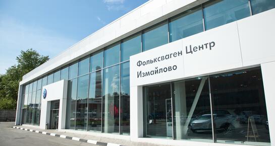 Фольксваген Центр Измайлово, Москва, шоссе Энтузиастов, дом 27 А, строение 1