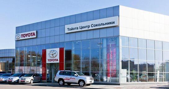 Тойота Центр Сокольники, Москва, Сокольнический вал, д. 1 л