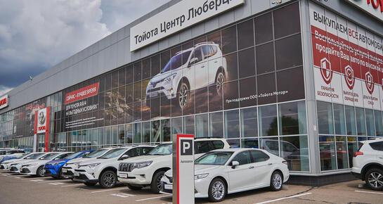 Тойота Центр Люберцы, Москва, пос. Томилино, Новорязанское шоссе, 15