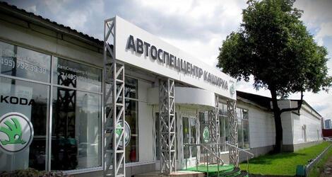 АвтоСпецЦентр Skoda Каширка, Москва, Каширское шоссе, д. 45