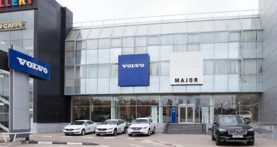 Major Volvo Новая Рига, Москва, Новорижское шоссе 9 км от МКАД