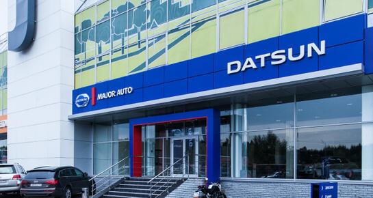 Major Datsun Новорижский, Москва, Новорижское шоссе, 8 км. от МКАД