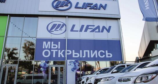 AutoSale Lifan, Ростов-на-Дону, ул. Шолохова, 235