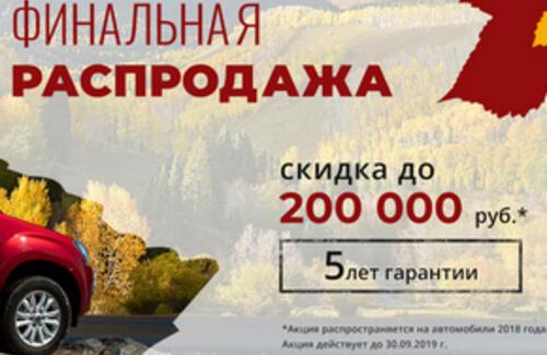 ISUZU RUS финальная распродажа!