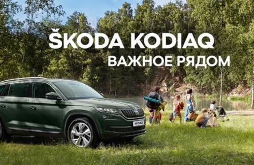 Вступаем в весну с выгодой до 215.100 рублей на ŠKODA KODIAQ в Автомир Богемия Новосибирск