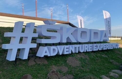 Приключение ŠKODA ADVENTURE EXPERIENCE начнется этой осенью!
